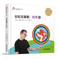 中少阳光图书馆 红袋鼠物理千千问・彩虹在哪里:光学9