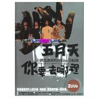 正版五月天《你要去哪里》台湾巡演LIVE演唱会 2DVD