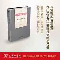 社会的恶与善(光启文库) 彭小瑜 商务印书馆