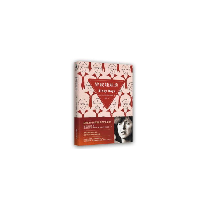 锌皮娃娃兵  2015年诺贝尔文学奖得主作品 2015年诺贝尔文学奖获奖作品,S.A.阿列克谢耶维奇力作