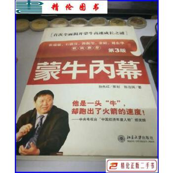 【二手9成新】蒙牛内幕:时代光华培训大系 /张治国 北京大学出版