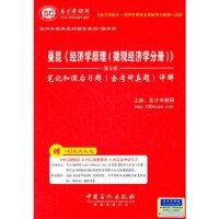 圣才教育 曼昆《经济学原理(微观经济学分册)》(第5版)笔记和课后习题(含考研真题)详解