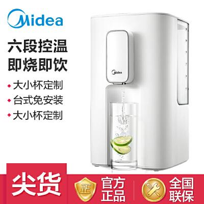 美的(Midea)饮水机 台式即热式电水壶热水壶小型迷你家用饮水机MK-HE3001 30秒快速加热,6段控温,安全智能童锁设计