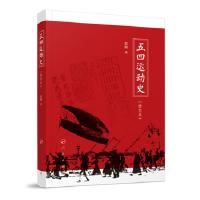 五四运动史(修订本)