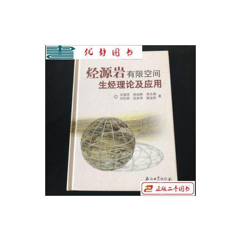 【二手旧书9成新】烃源岩有限空间生烃理论与应用 精装 一版一印