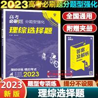 高考必刷题理综选择题分题型强化理综高三物理化学生物全国卷高考总复习资料书2022版