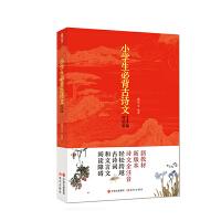 小�W生必背古�文129篇(必�湓��~+�文2019新版小�W生1-6年�,全��通用)