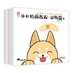少儿绘画教程.动物篇1-6册
