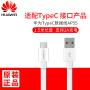 华为(HUAWEI)TypeA转USB+TypeC数据线 AP55