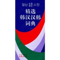 【二手旧书8成新】精选韩汉汉韩词典 姜信道 9787100028998