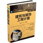 建筑与装饰工程计量(刘光忱)