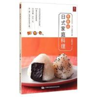 零基础日式家庭料理 [日] 岩崎启子;尤斌斌 9787512206700