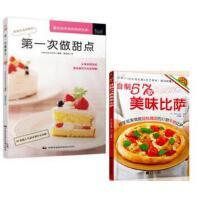 第一次做甜点+(自制57款美味比萨) 西点蛋糕烘焙大全书籍甜品制作入门学教程食谱 烤箱美食家用烘焙食谱书新手基础入门