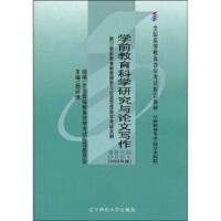 【二手旧书8成新】:学前教育科学研究与论文写作( 杨丽珠 9787810426077