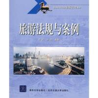 【二手书9成新】 旅游法规与案例 文风,孙旭 北京交通大学出版社 9787512100220