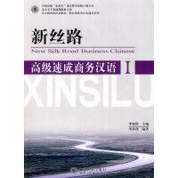 新丝路:高级速成商务汉语I(附光盘)