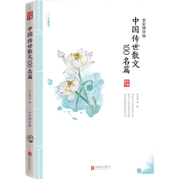 中国散文100篇(pdf+txt+epub+azw3+mobi电子书在线阅读下载)