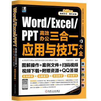 PPT高效办公三合一应用与技巧大全(pdf+txt+epub+azw3+mobi电子书在线阅读下载)