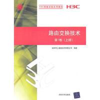 【二手旧书8成新】路由交换技术第1卷(上册)(H3C网络学院系列教程) 杭州华三通信技术有限公司 9787302247