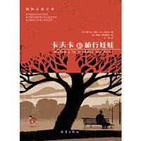 [二手旧书9成新]国际大奖小说――卡夫卡和旅行娃娃 法布拉 9787530752043 新蕾出版社