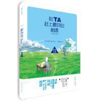 【二手书9成新】 和TA,赶上的相遇 夏橙 作家出版社 9787506381239