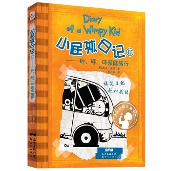 小屁孩日记(精装双语版)17 在全球狂销2亿册,被翻译成56种语言在65个国家和地区出版的现象级畅销书