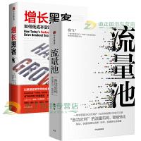 流量池+增长黑客 杨飞/肖恩・埃利斯 增长/运营/营销/创业/互联网/管理图书 运营增长【2册】