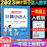 阳光同学计算小达人一年级下册数学人教版RJ2020春