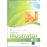 中文版Adobe Illustrator教程(配光盘)(高等院校多媒体专业通用教材)