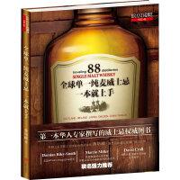 全球单一纯麦威士忌