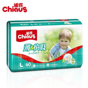 雀氏薄&快吸纸尿片宝宝尿不湿婴儿纸尿片L60片