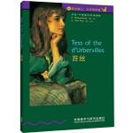 苔丝(第6级.适合高三.大学低年级)(书虫.牛津英汉双语读物)――家喻户晓的英语读物品牌,销量超6000万册