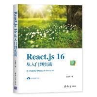 React.js 16从入门到实战