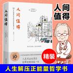 人间值得(90岁心理医生恒子奶奶写给生活的哲思小书)