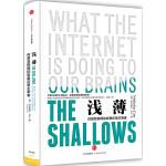 【新书店正版】浅薄:你是互联网的奴隶还是主宰者(美)卡尔,刘纯毅9787508655611中信出版社