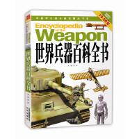 中国学生成长阅读精品书系 世界兵器百科全书