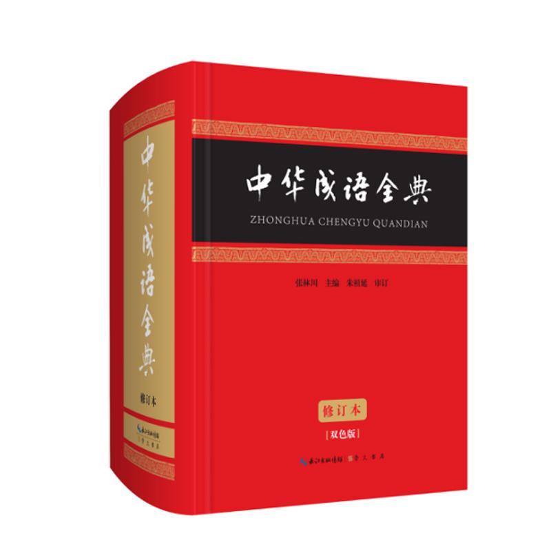 中华成语全典(修订版) 汇集成语精华,弘扬传统文化,大型成语词典,收录成语31000余条
