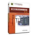 11-075 职业技能鉴定指导书 职业标准・试题库 热工仪表及控制装置试验(第二版)
