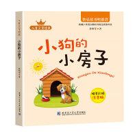 快乐读书吧推荐二年级上册 小狗的小房子(精美彩插注音版)