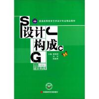 【二手旧书8成新】设计构成 浦海涛,吴军,陈晓梦 9787511913883