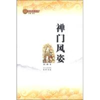 【二手旧书8成新】佛学小丛书:禅门风姿 弘学 9787807529019