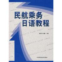 【二手旧书8成新】民航乘务日语教程 杨爱荣,刘颖 9787801107831