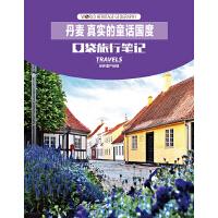 丹麦 真实的童话国度(世界遗产地理・口袋旅行笔记)(电子杂志)