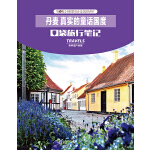 丹麦 真实的童话国度(世界遗产地理・口袋旅行笔记)(电子杂志)(电子书)