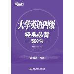 大学英语四级经典必背500句(用句子剖析重要语法,归纳常考考点;用句子提升阅读功力,成就精彩篇章;500精选关键句,浓缩四级要点精华)--新东方大愚英语学习丛书