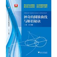 浙大优学 神奇的圆锥曲线与解题秘诀(博采高考经典题型 优化解题思路策略)