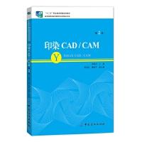 印染CAD/CAM(第2版)