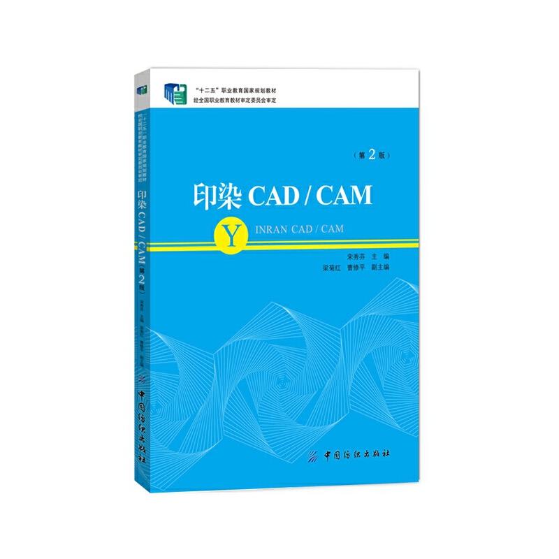 印染CAD/CAM(第2版) 印染CAD/CAM(第2版)
