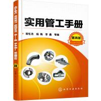实用管工手册(第四版)