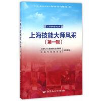 上海技能大师风采(第一辑)――工匠精神宣传丛书